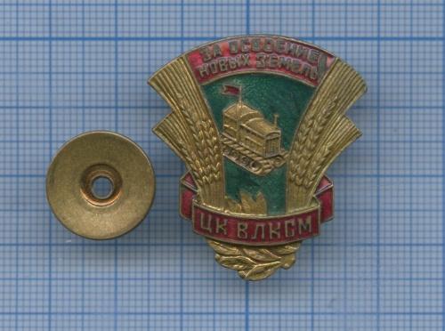 Знак «Заосвоение новых земель - ЦКВЛКСМ» ММД (СССР)