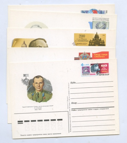 Набор отрытых писем (СССР)