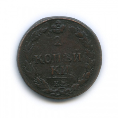2 копейки (орел «Тетерев») 1811 года КМ ПБ (Российская Империя)