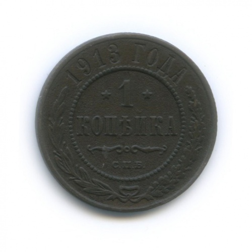 1 копейка 1913 года СПБ (Российская Империя)