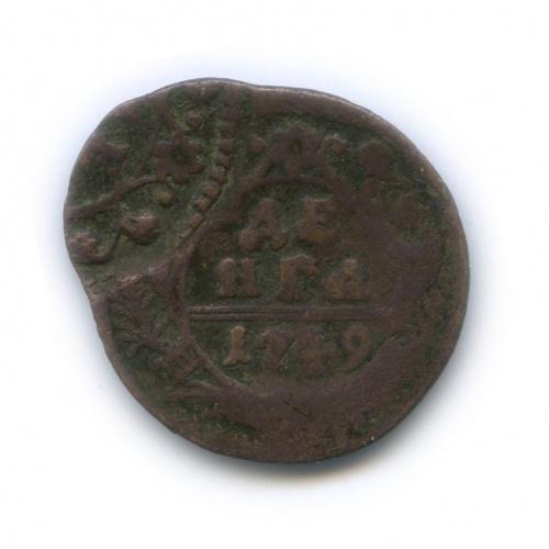 Денга (1/2 копейки), брак 1749 года (Российская Империя)