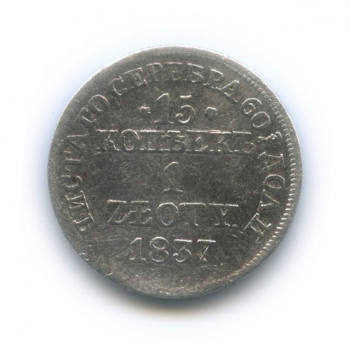 15 копеек (злотый), Россия для Польши 1837 года MW (Российская Империя)
