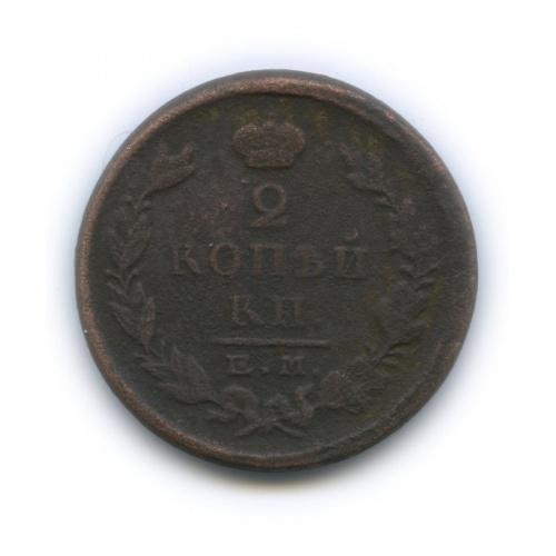 2 копейки 1822 года ЕМ ФГ (Российская Империя)