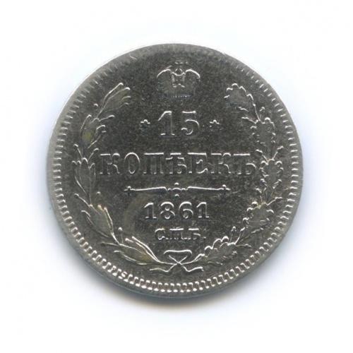 15 копеек 1861 года СПБ (Российская Империя)