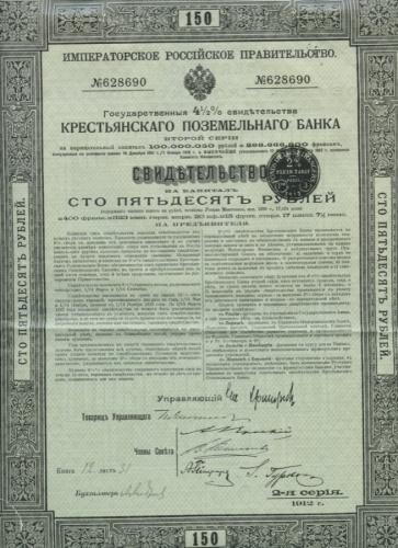 150 рублей (Свидетельство Крестьянского Поземельного банка) 1912 года (Российская Империя)