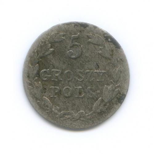 5 грошей, Россия для Польши 1826 года IB (Российская Империя)