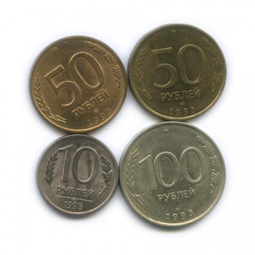 Набор монет России 1993 года ЛМД (Россия)