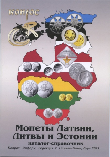 Каталог-справочник «Монеты Латвии, Литвы иЭстонии», издательство «Конрос-Информ», СПб, 50стр 2013 года (Россия)