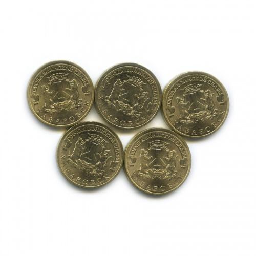 Набор монет 10 рублей — Города воинской славы - Хабаровск 2015 года (Россия)