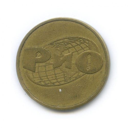 Жетон «Рио» (Россия)