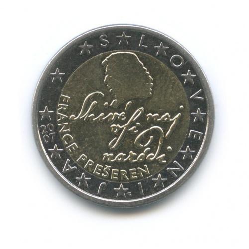 2 евро - Гимн Словении 2007 года (Словения)