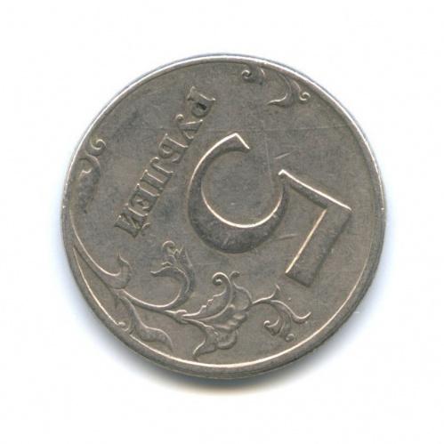 5 рублей (брак - разворот аверс/реверс) 1997 года СПМД (Россия)