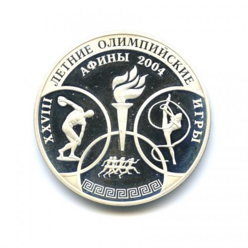 3 рубля - XXVIII Летние олимпийские игры, Афины 2004 2004 года (Россия)