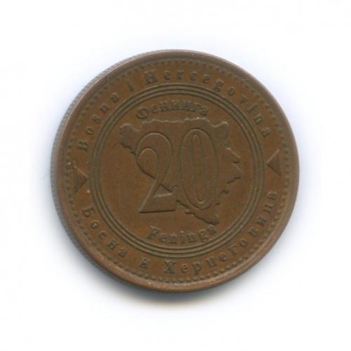 20 фенингов 1998 года (Босния и Герцеговина)