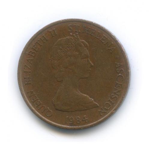 1 пенни, Остров Святой Елены иострова Вознесения 1984 года