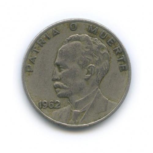 20 сентаво 1962 года (Куба)