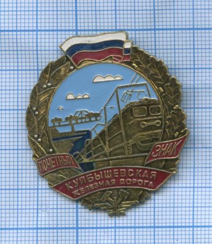 Знак «Почетный знак - Куйбышевская железная дорога» (без клейма, без монетного двора) (Россия)
