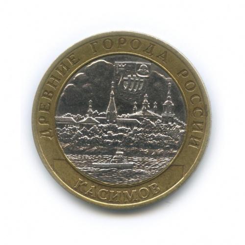 10 рублей — Древние города России - Касимов 2003 года СПМД (Россия)