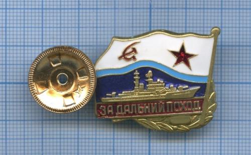 Знак нагрудный «Задальний поход» (СССР)