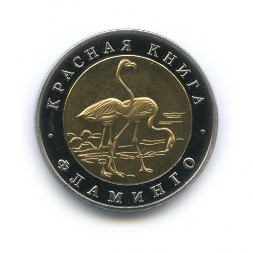 Жетон «50 рублей 1994 - Красная книга - Фламинго» (копия)