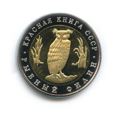 Жетон «5 рублей 1991 - Красная книга - Рыбный филин» (копия)