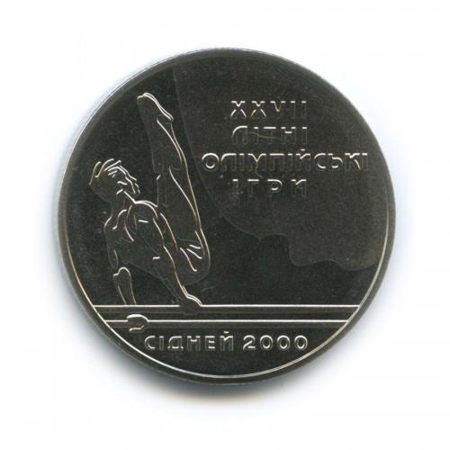 2 гривны — XXVII летние Олимпийские Игры, Сидней 2000 - Параллельные Брусья 2000 года (Украина)