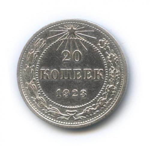 20 копеек 1923 года (СССР)