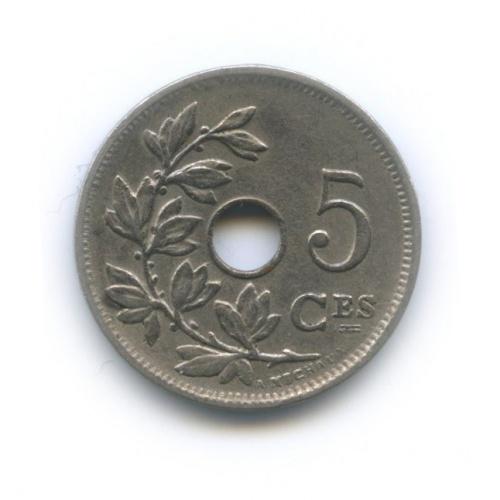5 сантимов 1923 года (Бельгия)