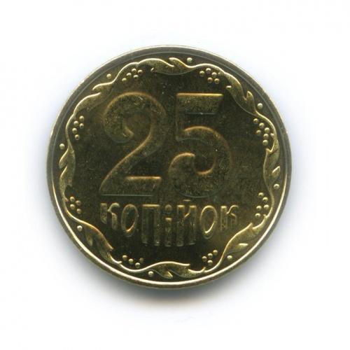 25 копеек 2015 года (Украина)