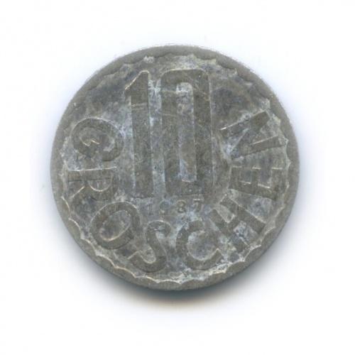 10 грошей 1987 года (Австрия)