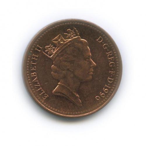 1 пенни 1996 года (Великобритания)