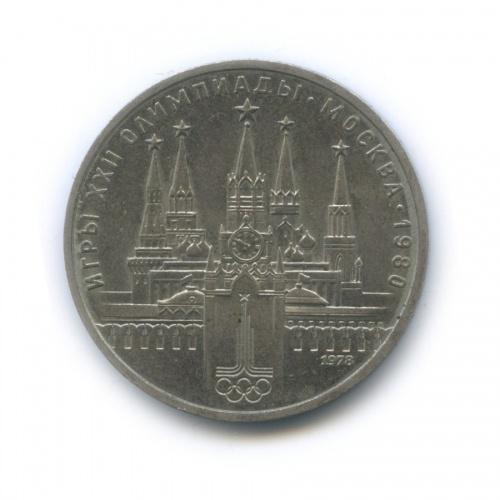 1 рубль — XXII летние Олимпийские Игры, Москва 1980 - Кремль 1978 года (СССР)