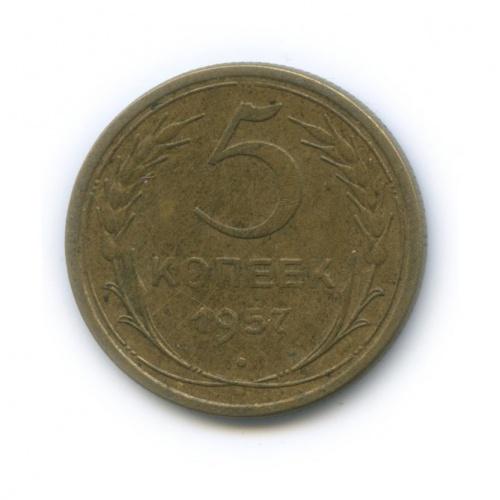 5 копеек 1957 года (СССР)