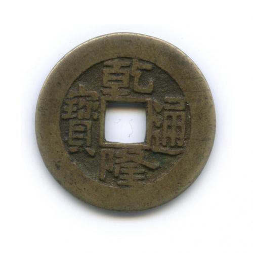 1 кэш, Цяньлун (1735-1796), Китайская Империя (Китай)