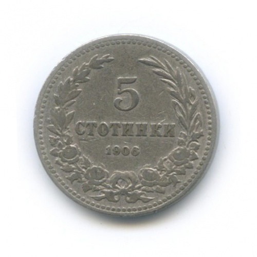 5 стотинок 1906 года (Болгария)