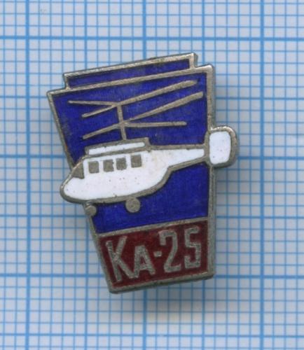 Значок «Вертолет Ка-25» (СССР)