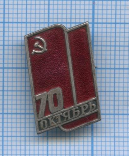 Значок «70 лет Октября» (СССР)