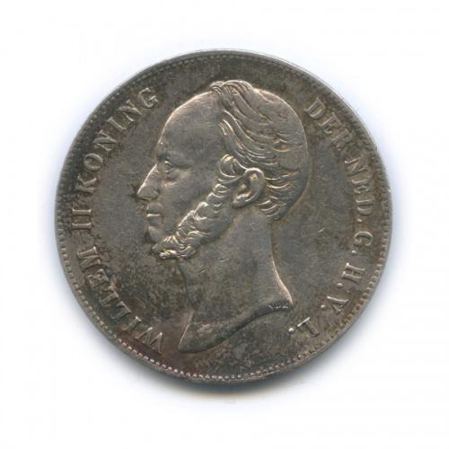 2 1/2 гульдена 1848 года (Нидерланды)