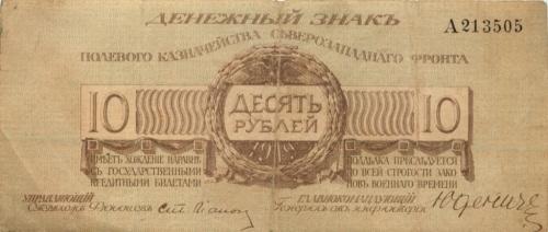 10 рублей (Полевое Казначейство Северо-Западного фронта) 1919 года
