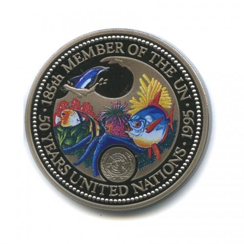 1 доллар - 50-летие ООН - 185 член ООН, Палау (цветная эмаль) 1995 года