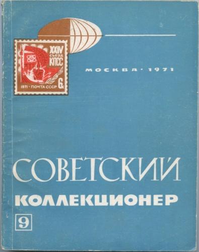 Книга «Советский коллекционер», Москва (175 стр.) 1971 года (СССР)