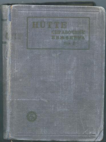 Книга «Справочник инженера», том I, Москва (1448 стр.) 1930 года (СССР)
