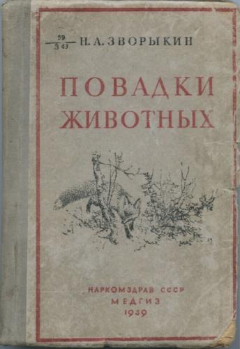 Книга «Повадки животных», НАРКОМЗДРАВ СССР, МЕДГИЗ (169 стр.) 1939 года (СССР)