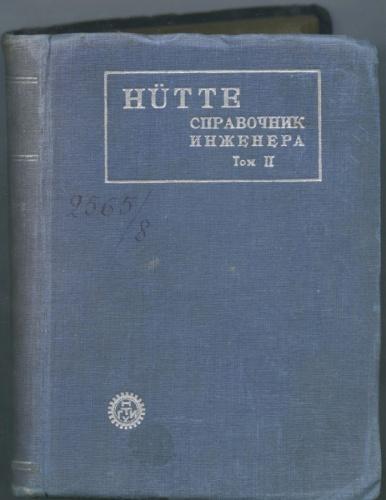 Книга «Справочник инженера», том II (1481 стр.) 1931 года (СССР)
