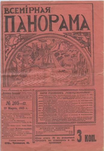 Журнал «Всемирная панорама», выпуск №205 (18 стр.) 1913 года (Российская Империя)