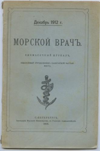Журнал «Морской врач», Санкт-Петербург, Типография Морского министерства 1911 года (Российская Империя)