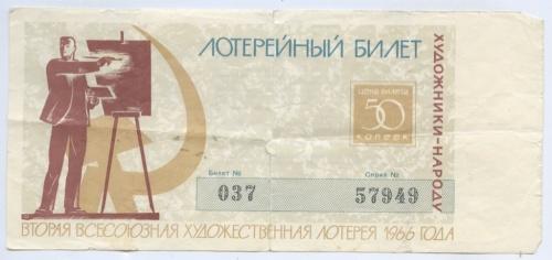 Билет лотерейный «Художники - народу» 1965 года (СССР)