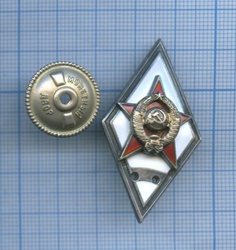 Знак нагрудный «Обокончании высшего военно-учебного заведения Вооруженных сил СССР» ММД (СССР)