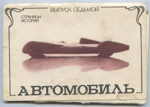 Набор открыток «Автомобиль» (13 шт.) 1986 года (СССР)