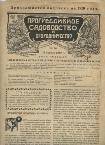 Журнал «Прогрессивное садоводство иогородничество», выпуск № 16 (16 стр.) 1910 года (Российская Империя)